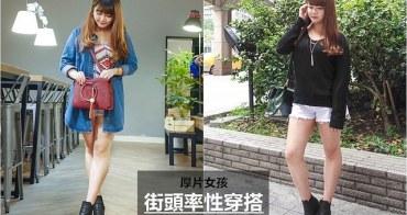 【厚片女孩穿搭】秋冬街頭率性穿搭Style~拉長比例穿出顯瘦感