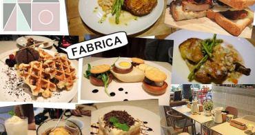 【台北東區】FABRICA椅子~朋友們吃喝下午茶的好所在 裝潢好特別!