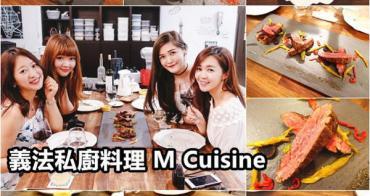 【台北大安】M Cuisine義法私廚料理~法國藍帶大廚老李的超貼心量身訂做菜單