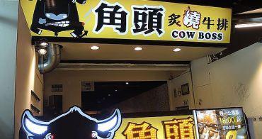 (食記)COW BOSS角頭 炙燒牛排~藏身夜市裡的平價美食