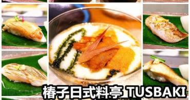 【台北大安】椿子日式料亭TUSBAKI~高檔日式無菜單料理推薦!