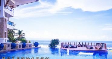 【菲律賓薄荷島】貝爾維尤度假村The Bellevue Resort~薄荷島五星級海景飯店/無邊際泳池/適合狂拍美照/超大陽台可以直接看到海景