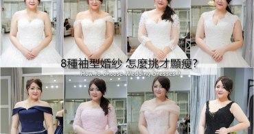 厚片婚紗Part1:粗手臂怎麼挑婚紗? 肉肉手臂穿哪種袖子最顯瘦?@賽西亞手工婚紗
