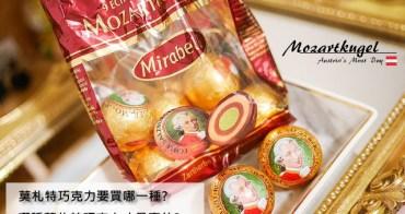 莫札特巧克力要買哪一種? 哪種莫札特巧克力才是真的? 奧地利必買伴手禮