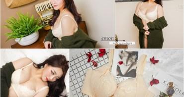 依夢內衣emon 手捧式美塑3D系列機能內衣~大胸女孩必備,不擠背肉超集中穩定內衣