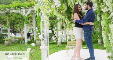 婚宴推薦 | 圓山大飯店 戶外池畔花園婚禮