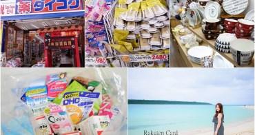樂天信用卡 日本自由行最划算.高回饋多折扣玩日本省很大