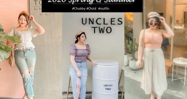 厚片穿搭 | 2020年春夏流行穿搭重點~肉肉女穿搭.棉花糖穿搭