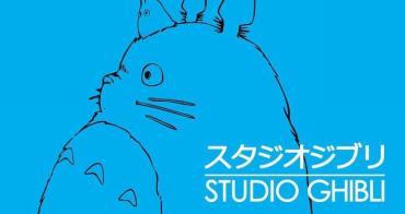 「你被宮崎駿的電影感動過嗎?」看完這 6 張圖心就暖了! - 宮崎駿的夢想之城