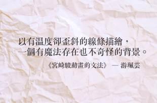 波妞與宗介─宮崎駿式的童年再現《宮崎駿動畫的文法》 – 每天為你推薦一篇好文章