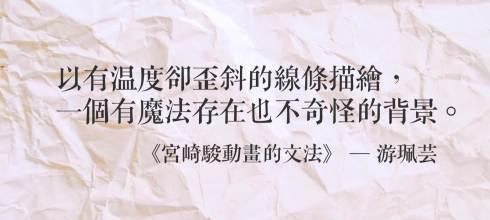 波妞與宗介─宮崎駿式的童年再現《宮崎駿動畫的文法》 - 每天為你推薦一篇好文章