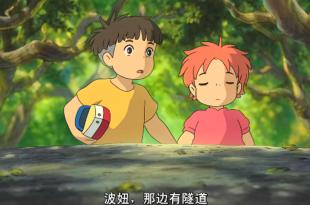 如果有人關心你的程度取決於他忙不忙,那當最普通朋友就好- 宮崎駿的夢想之城