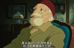 你的人生應該痛快的過一場,而且是心有所愛、無悔無憾- 宮崎駿的夢想之城