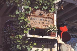優於別人並不厲害,真正的厲害的,應該是比過去的自己更好- 宮崎駿的夢想之城
