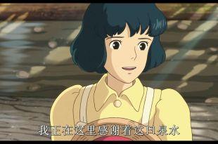 堅強,不是面對悲傷不流一滴淚,而是擦乾眼淚後微笑著面對以後的生活-宮崎駿的夢想之城