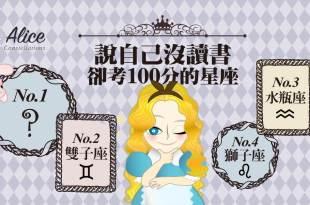 「哪些星座會說自己沒讀書卻考100分!」第一名的心機最重了 – 星座女王Alice