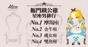 「誰是最摳門鐵公雞的星座男?」第三名簡直讓人氣到沒朋友 - 星座女王Alice