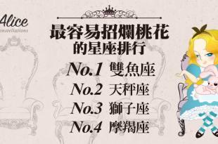 「那些星座最容易招爛桃花?」第三名最愛充面子 – 星座女王Alice