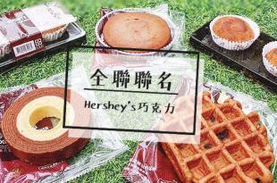 全聯《Hershey's巧克力甜點》第二彈!布朗尼預購才買得到,但網友意外一致好評的是另一款甜點!-台灣美食懶人包