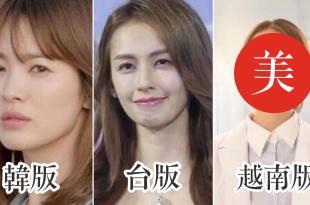 越南版《太陽的後裔》4 主角曝光! 網友狂推:這個我可以! – 我們用電影寫日記