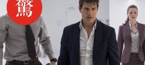 《不可能的任務6》超恐怖錯誤!GIF圖還原真相,網友驚呆:竟然長出來了! - 我們用電影寫日記