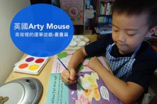 3歲的色彩想像 X 運筆遊戲|英國Arty Mouse美術書|畫畫著色篇