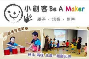 2017/07/22 Be A Maker 小創客 親子音樂美作活動(已額滿)