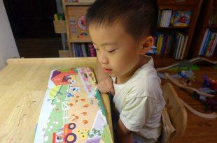 建立孩子的轉換注意力|耳朵聽眼睛看的找找書遊戲(也適合不太聽指令的小小孩)
