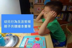 [親子共讀] 幼兒生活常規書單大集合 建立好習慣,媽媽不頭痛