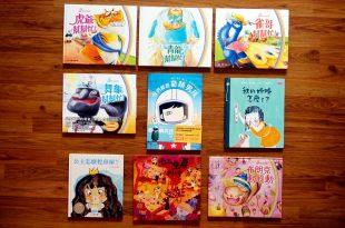 同大爺書報|我最愛的「幫幫忙聯盟」四部曲及9本中文童書分享