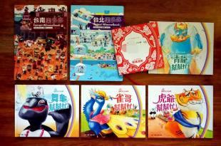 同大爺的體驗式中文書單:好接地氣的|台灣多多書|還有。認真過年自主玩學天書