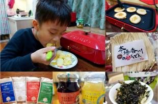 [好食第8團]讚岐烏龍麵、鬆餅粉、北海道湯包、韓國海苔酥米餅 日本Bruno電烤盤