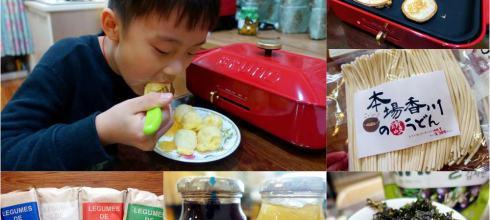 [好食第8團]讚岐烏龍麵、鬆餅粉、北海道湯包、韓國海苔酥米餅|日本Bruno電烤盤