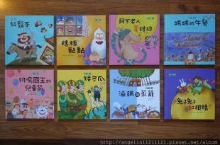 [中文童書]想像力十足●8本有趣的節日繪本●新年應景好適合