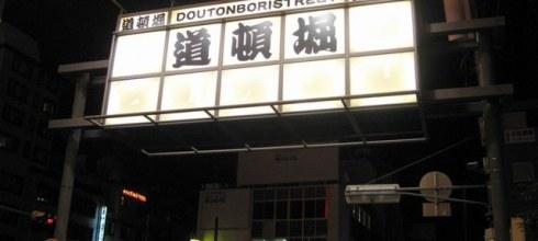 道頓堀逛街夜遊_日本關西最好玩的地方