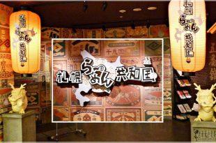 ♫來札幌就是吃拉麵!!札幌ラーメン共和国