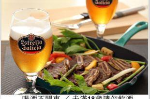 來自西班牙,Estrella Galicia六芒星啤酒,MAELOC甜水果酒