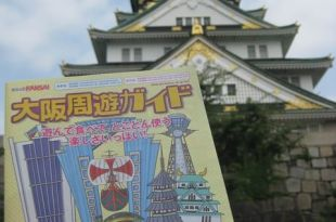 《大阪周遊卡》全攻略_遊大阪終極武器&大阪城公園