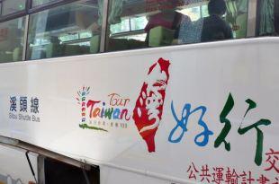 坐上溪頭台灣好行,等於參加時光旅行(二天一夜之旅)