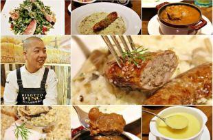 捷運周邊美食,芝山站,Pino義大利燉飯專賣店