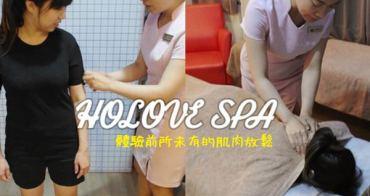 【分享】上班累了嗎?! HOLOVE SPA 彰化門市為你量身打造身體放鬆按摩 /油壓指壓/香氛SPA課程,讓你全身經絡通到底,宛如活龍般! || 合樂美學