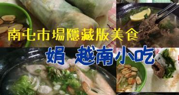 【台中南屯區】隱藏在南屯市場內的人氣越南料理 || 娟 越南小吃