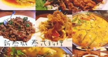 【台南南區】南台灣唯一獲選泰精選的餐廳,料理多樣化且味道獨特    新泰城 泰雲料理