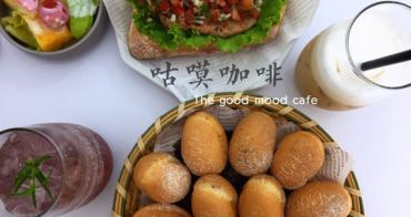咕嗼咖啡the good mood cafe || 台中勤美巷弄內下午茶咖啡廳,擁有雲朵天堂的用餐環境,以及Hen可愛HenQ彈的蛋仔鬆餅,絕無僅有