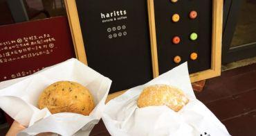 【台中西區】勤美誠品巷弄中來自東京的甜甜圈,Q彈有勁內餡美味 || haritts台灣1號店