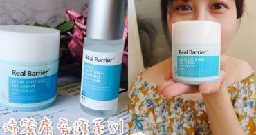 【分享】Real Barrier沛麗膚用MLE®重建肌膚專利創造出讓一整天水嫩透亮的肌膚,沁涼水感凝凍讓你肌膚有感降溫5℃,玻尿酸保濕精華鎖住肌膚的水分讓你看起來容光煥發
