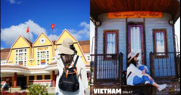 大叻火車站Dalat Railway Station    越南百年火車站,讓你如癡如醉的沈浸在其中!