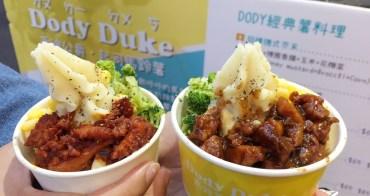 DODY DUKE 馬鈴薯專門店  逢甲排隊美食進駐台中一中商圈,偽如霜淇淋般的馬鈴薯,吸睛程度百分百!