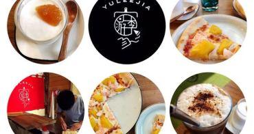 【高雄岡山】推開紅色大門讓你有回到家的溫馨感,手工披薩讓你吃到嫑嫑的,優格充滿活菌把腸胃的壞菌清光光,一間讓人想私藏的餐廳 || 游李家 YULEEJIA