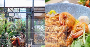 LE CHALET DALAT   越南大叻瘋狂屋旁的森林系咖啡廳,鹹甜滋味的涼拌麵條吃起來格外清爽!